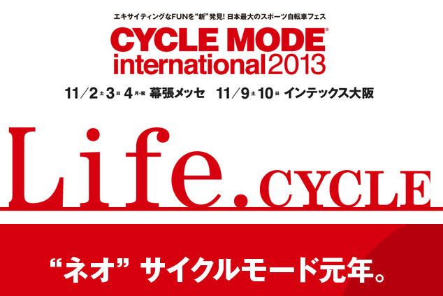 サイクルモード
