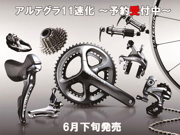 SHIMANO シマノ アルテグラ 6800 11速 コンポーネント