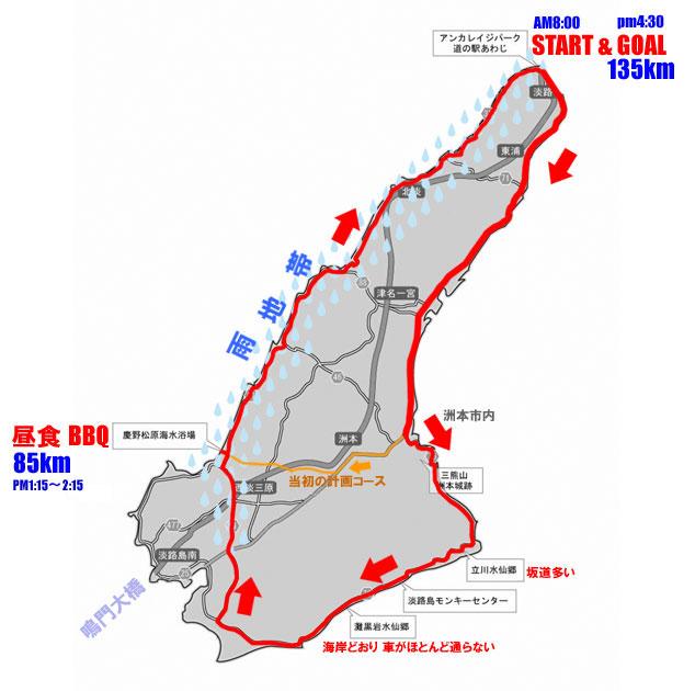 淡路島1周ロングライド