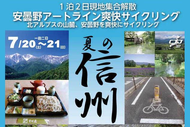 サイクリングツアーズジャパン