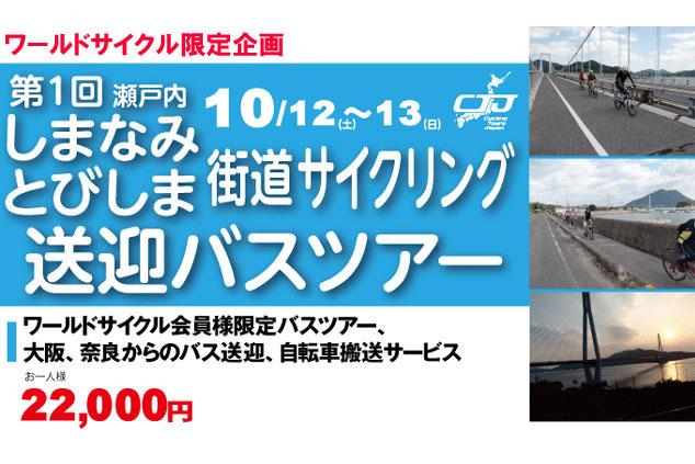 ワールドサイクル限定企画 勝手にしまなみ・とびしま海道サイクリング送迎バスツアー