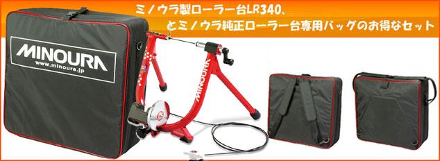 自転車の 自転車 固定ローラー台 おすすめ : 両肩で担いで運べる純正収納 ...