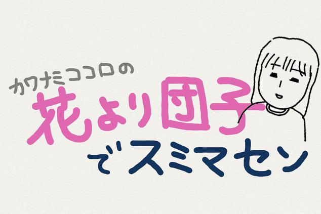 kokoro_title