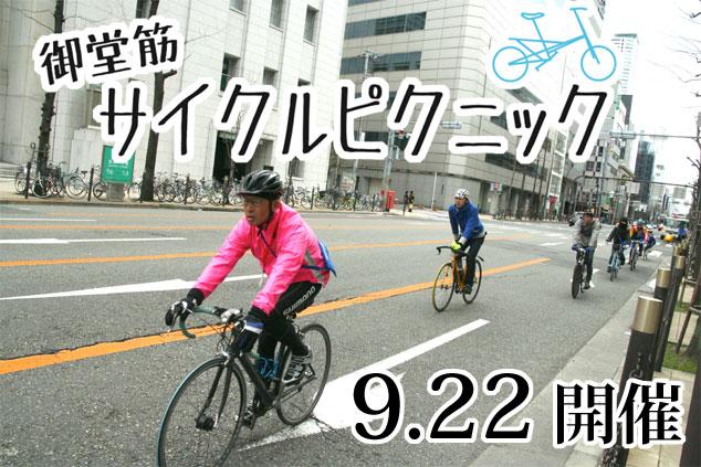 御堂筋サイクルピクニック