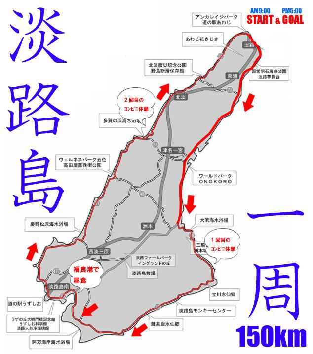 淡路島 ロングライド