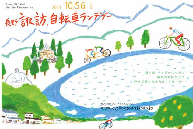 長野・諏訪、自転車ランデブー 10/5-6 参加者大募集