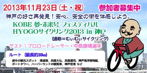 HYOGOサイクリング2013 in 神戸
