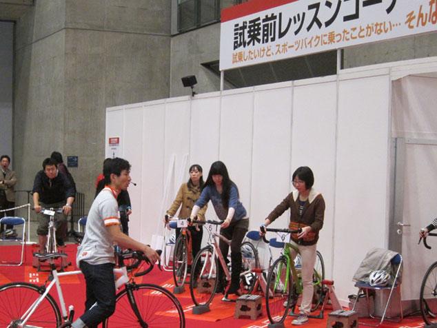 サイクルモード 試乗前レッスンコーナー