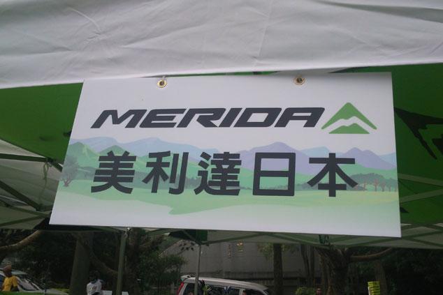 meridataiwan-41