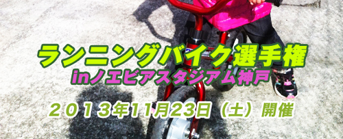 ランニングバイク選手権