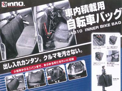 inno-inbag-13