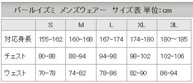 パールイズミ サイクルウェアー サイズ表 メンズ