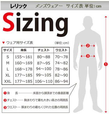 レリック サイクルウェアー サイズ表 メンズ