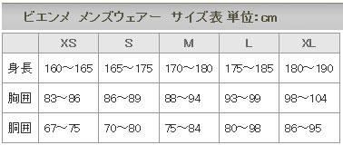 ビエンメ サイクルウェアー サイズ表 メンズ