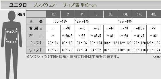 ユニクロ サイズ表 メンズ