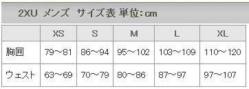 2XU サイクルウェアー サイズ表 メンズ