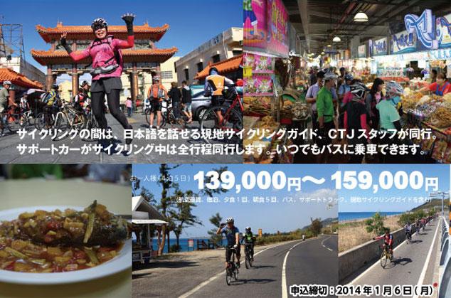 台湾サイクリングツアー