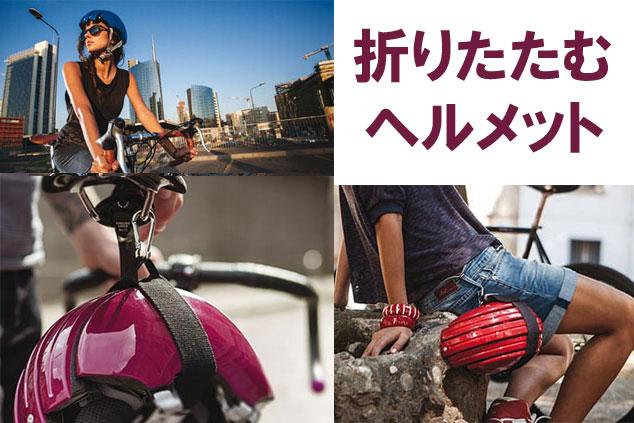 自転車の 自転車 固定ローラー台 おすすめ : ... の foldable helmet が お すす め