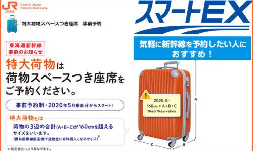 新幹線輪行 スマートEX エクスプレスEX