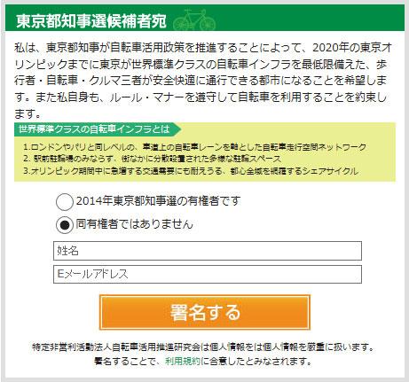 2014東京都知事選挙