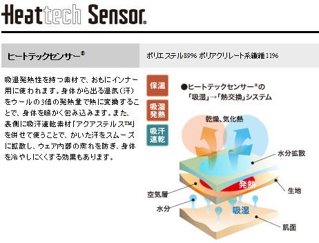 パールイズミ ヒートテックセンサー