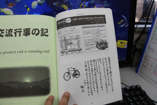 体育会サイクリング部
