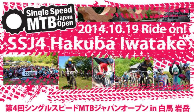 第4回シングルスピードMTBジャパンオープン