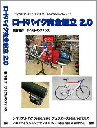 サイメン ロードバイク完全組立