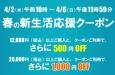 sale20140402
