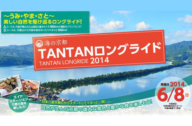 海の京都 TANTANロングライド2014