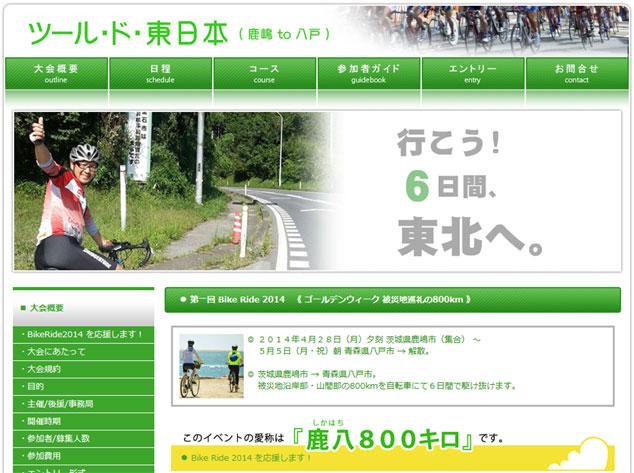 ツール・ド・東日本 鹿嶋to八戸 800km 第一回 Bike Ride 2014