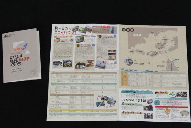 とびしま海道 とびしま島走マップ