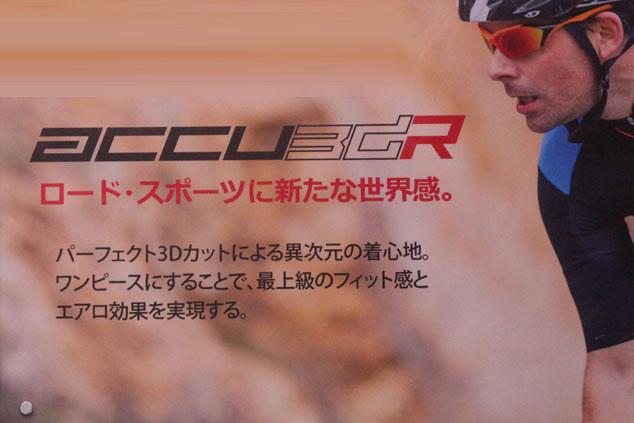 シマノ accu3GR
