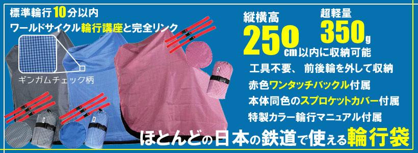 R250 輪行袋