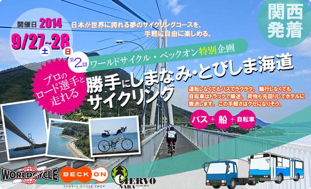 しまなみ海道とびしま海道サイクリングツアー