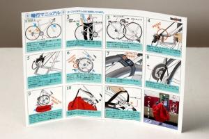 ワールドサイクル特製輪行マニュアルプレゼント