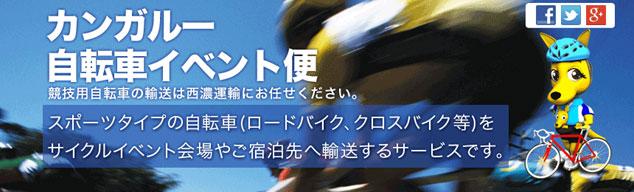 カンガルー自転車イベント便