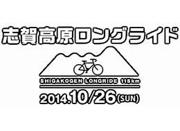 shiga2014