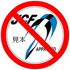 日本自転車競技連盟(JCF)の公認