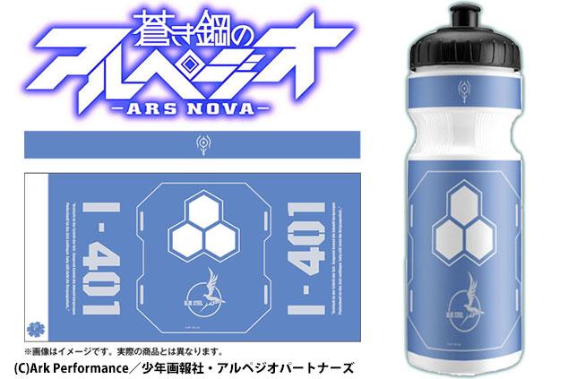 蒼き鋼のアルペジオ ボトル