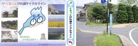 ぐるっと琵琶湖サイクルライン