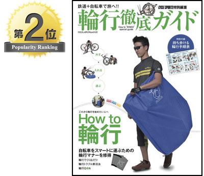 輪行徹底ガイド Vol.2