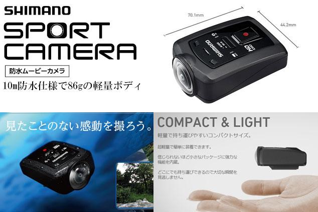 シマノ cm1000 アクションカメラ