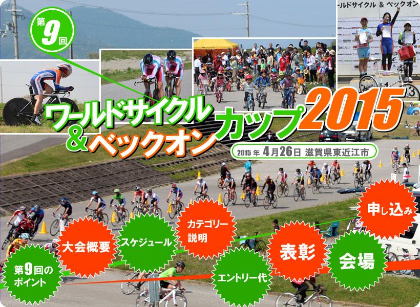 ワールドサイクル ベックオン カップ ロードレース