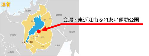東近江ふれあい運動公園