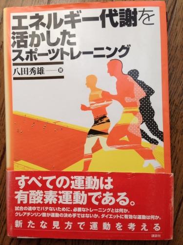 エネルギー代謝を活かしたスポーツトレーニング