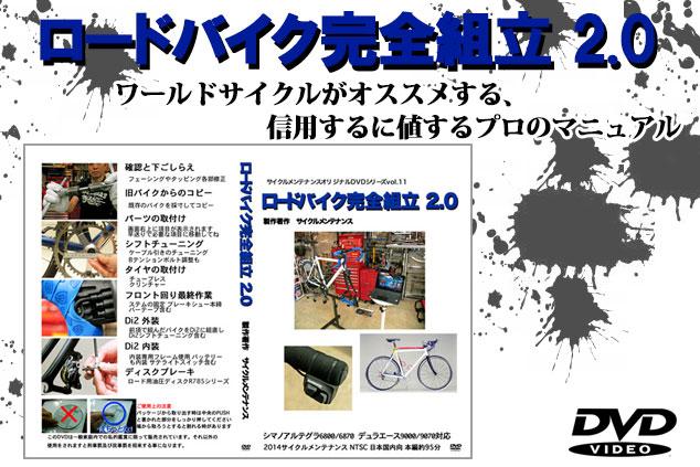 ロードバイク完全組立DVD