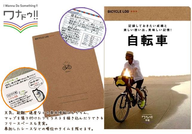 ワナドゥ手帳 自転車