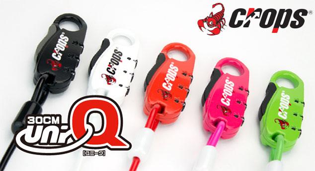 クロップスUNI-Q ワイヤーロック