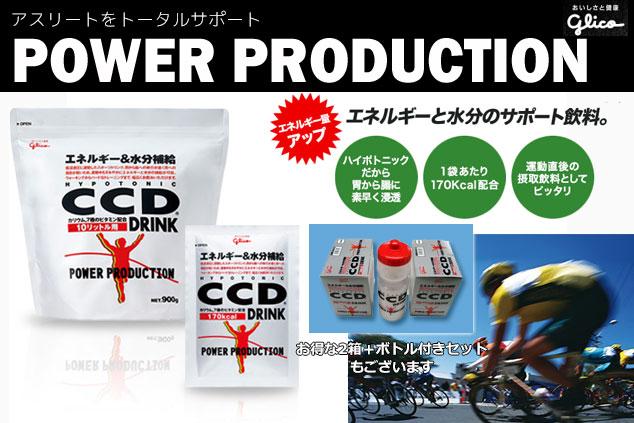 グリコ パワープロダクション CCD サプリメント